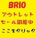 BRIO(ブリオ) アウトレットセール